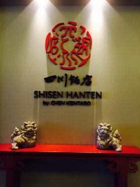 シンガポール四川飯店7