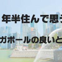 シンガポールのいいところ