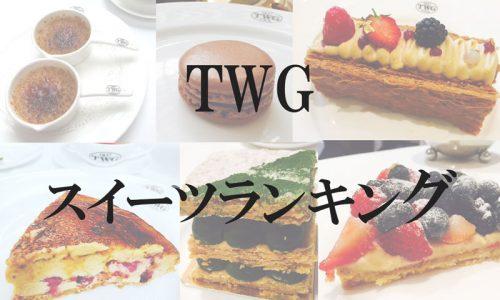 TWGスイーツランキング