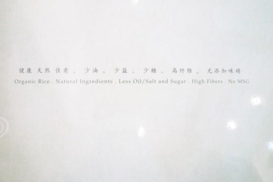 シンガポール オーガニックレストラン Yes Natural No MSG
