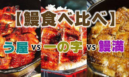 鰻食べ比べ