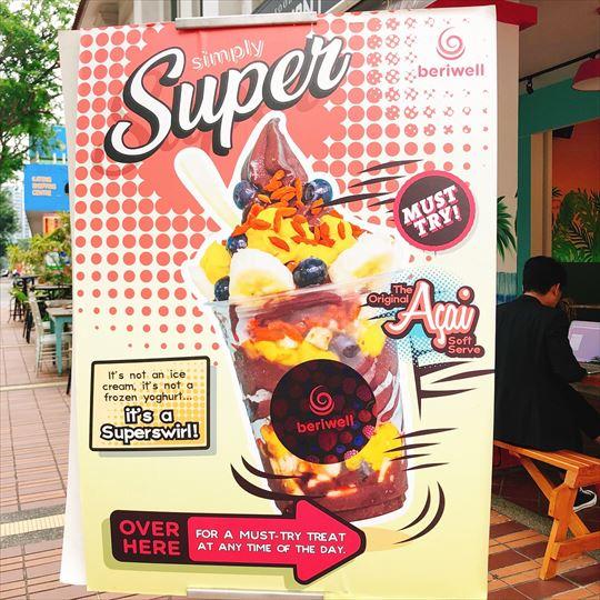 beriwell シンガポール