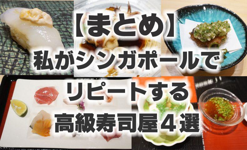 まとめ シンガポールリピート寿司屋