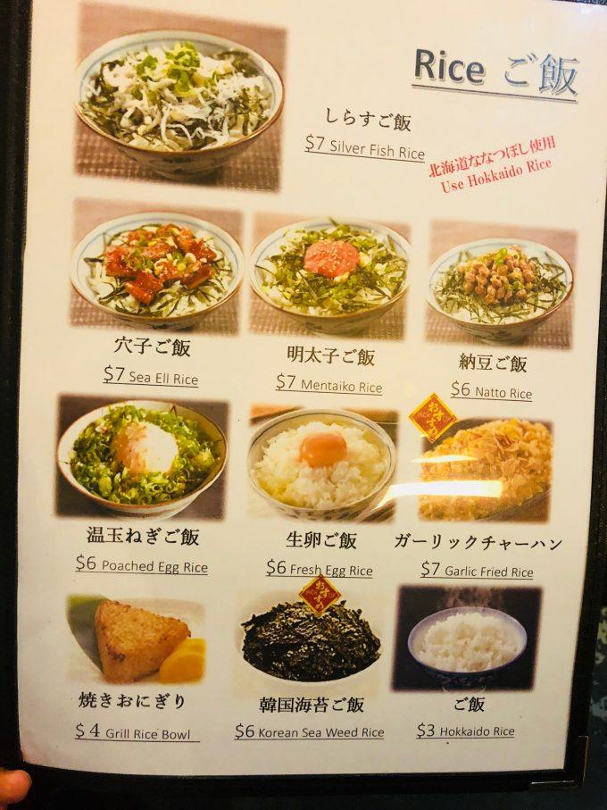 もつ鍋悟空 menu シンガポール